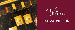 ワインページリンク